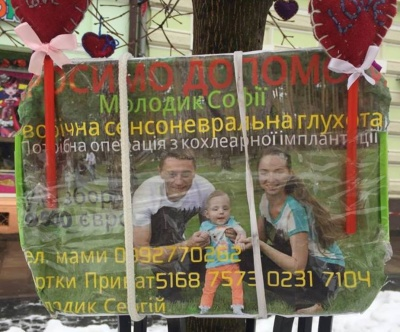 У центрі Чернівців збирають гроші на лікування дівчинки, в якої виявили глухоту