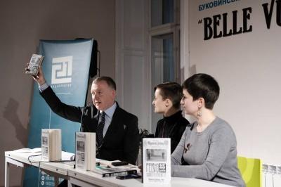 У Чернівцях презентували переклад книги «Ревю одного журналіста» (ФОТО)