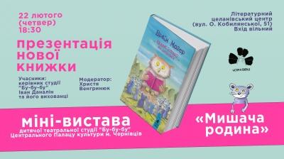 У Чернівцях презентують книжку австрійського письменника Ервіна Мозера «Чудові історії на добраніч»