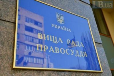 Вища рада правосуддя звинуватила керівника МВС у тиску на судову владу