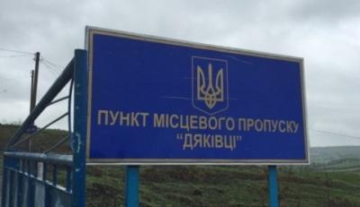 ДФС: говорити про припинення ЄС фінансування КПП передчасно, але за «Дяківці» і «Красноїльськ» не платили