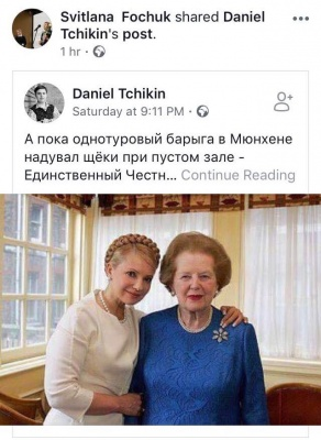 Вірить, що досі жива: депутат Чернівецької облради зробила репост фото Тимошенко з Маргарет Тетчер