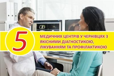 5 медичних центрів у Чернівцях з якісними діагностикою, лікуванням та профілактикою (на правах реклами)