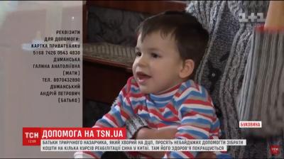 Допоможіть врятувати 3-річного хлопчика з Буковини, який страждає на ДЦП