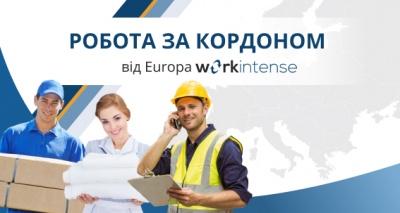 Робота за кордоном: переваги Europa Workintense (на правах реклами)