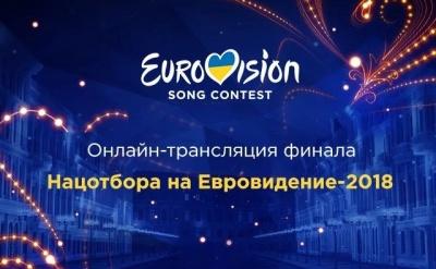 Сьогодні у Києві відбудеться фінал нацвідбору до Євробачення