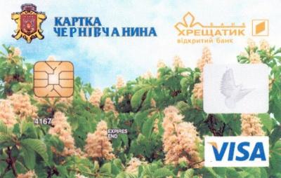 У Чернівцях виконком затвердив положення про «Картку чернівчанина»