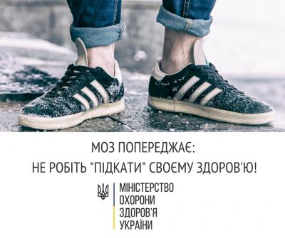 Глава МОЗ закликала українців не робити «підкати» штанів на морозі