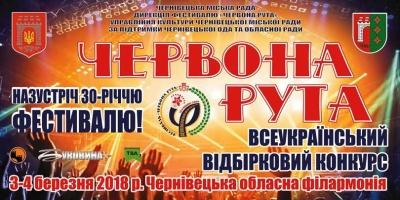 Стала відома програма фестивалю «Червона рута», який відбудеться в Чернівцях