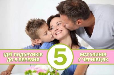 Ідеї подарунків до 8 Березня: пропозиції 5 магазинів у Чернівцях (на правах реклами)