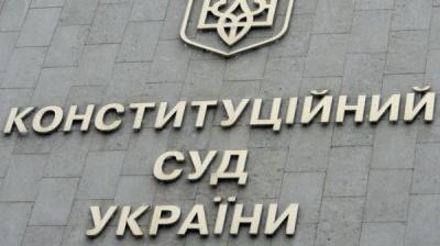 Конституційний Суд готовий взятися за депутатську недоторканність