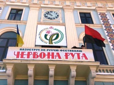 У Чернівцях до річниці загибелі Шухевича на мерії вивісили червоно-чорний прапор