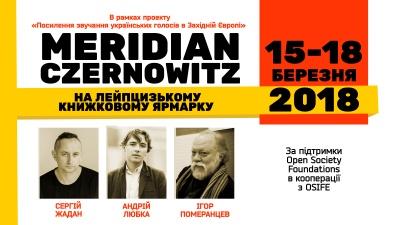 Meridian Czernowitz презентує сучасну українську літературу в Лейпцизі