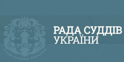 Чернівчанку втретє обрали до складу Ради суддів України