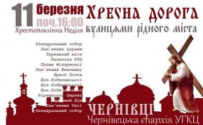 У Чернівцях 11 березня відбудеться великопосна Хресна Дорога