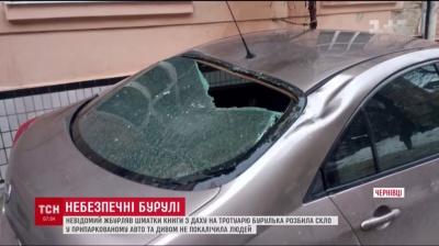 У Чернівцях невідомий пошкодив автівку, жбурляючи шматки криги з даху 4-поверхівки