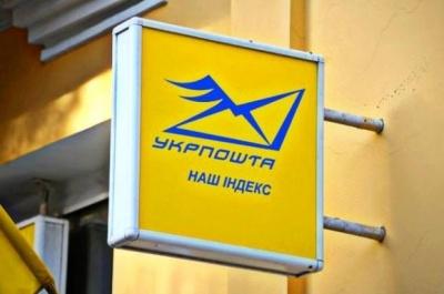 У Чернівцях відділення Укрпошти 9 і 10 березня працюватимуть у звичному режимі
