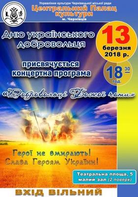 У Чернівцях до Дня добровольця відбудеться концерт «Добровольці Божої чоти»