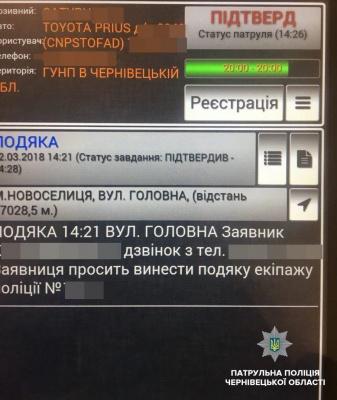 У Чернівецькій області поліція допомогла доставити до лікарні хвору жінку, в якої закінчувався кисневий балон