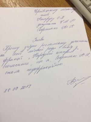 Сафтенко вважає, що її «розіграли», коли Петришин підтримав Продана на посаді секретаря Чернівецької міськради