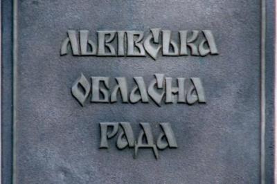 Львівська обласна рада закликали розірвати дипвідносини з РФ