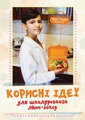 «Привчив друзів до корисної їжі»: на Буковині п'ятикласник розробив власне меню для шкільного ланч-боксу