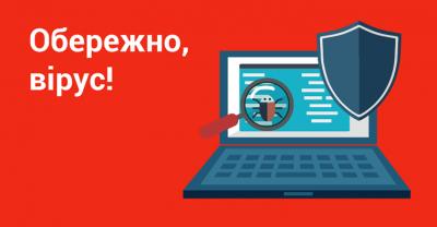 Від імені ДФС здійснюють масову розсилку електронних листів з вірусами