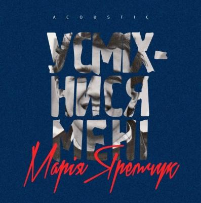Марія Яремчук заспівала пісню свого батька «Усміхнися мені»