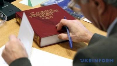 Міністерство культури очікує на чимшвидше прийняття закону про державну мову