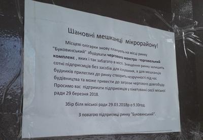 У Чернівцях підприємці ринку «Буковинський» пікетуватимуть міськраду
