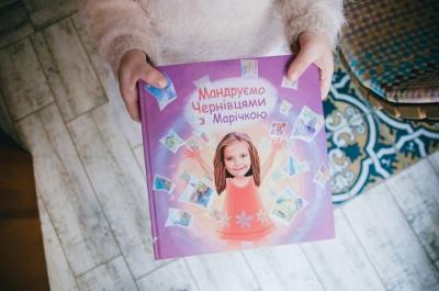 Казка «під кожну дитину»: у Чернівцях створюють персоналізовані книги, де головними героями є читачі-малюки