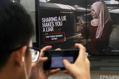 У Малайзії ввели кримінальну відповідальність за фейкові новини