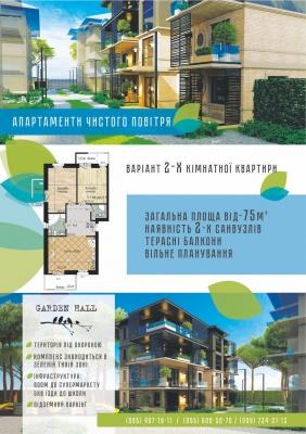 Апартаменти чистого повітря чекають на своїх мешканців (на правах реклами)