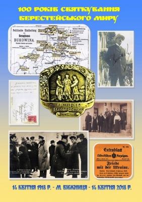 У Чернівецькій області проведуть історико-краєзнавчий квест