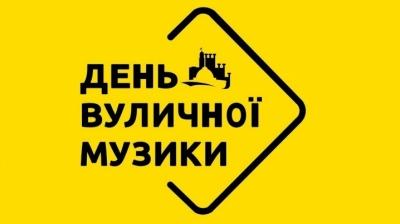 Ювілейний День вуличної музики у Чернівцях відбудеться 19 травня