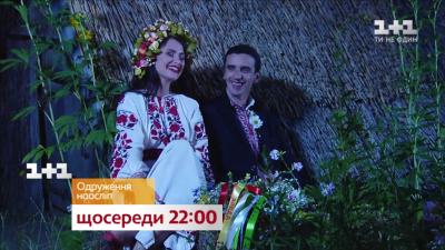Староста села на Буковині взяв участь у телепроекті «Одруження наосліп»