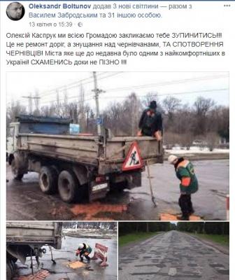 У Чернівцях депутат облради видав фейк про латання ям цеглою, використавши фото із Росії