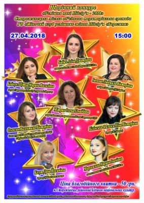 У райцентрі Чернівецької області проведуть конкурс краси