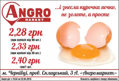 І знесла курочка яєчко, не золоте, а просте... (на правах реклами)