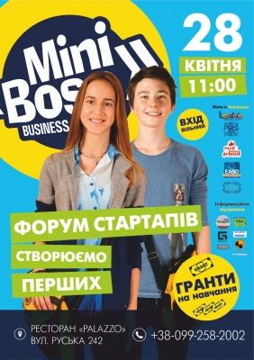 """Чернівчан та гостей міста запрошують на """"Форум стартапів"""" для дітей і підлітків (на правах реклами)"""