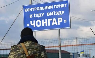 ГПУ: На адмінкордоні з Кримом затримали довірену особу Путіна