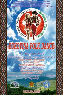 У Чернівцях відбудеться фестиваль народного танцю Bukovina Folk Dance