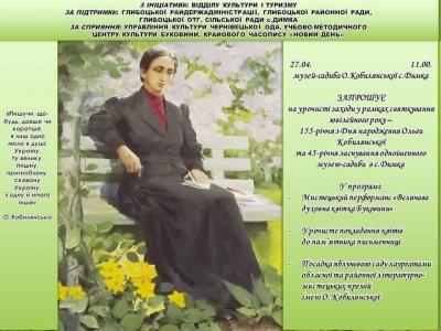 На Буковині відзначать 155-ту річницю від дня народження Ольги Кобилянської