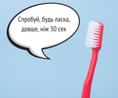 Правильна техніка та зубна паста: Супрун порадила, як ефективно чистити зуби