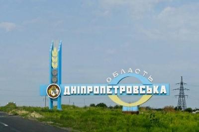 Раді пропонують перейменувати Дніпропетровську область