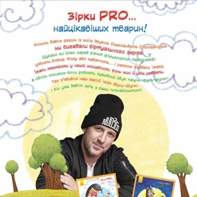 Потап видав книгу для дітей українською мовою
