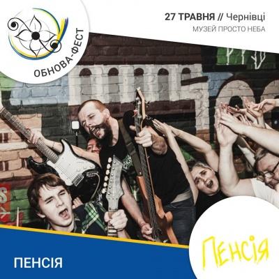 У Чернівцях організатори «Обнова-фесту» оголосили список виконавців, які виступлять на ювілейному фестивалі