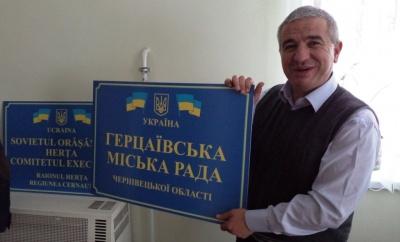 У Чернівецькій області головою Герцаївської ОТГ обрали чинного мера райцентру