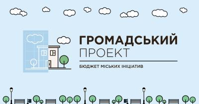 У Чернівцях розпочинається прийом проектів до «Бюджету ініціатив чернівчан»