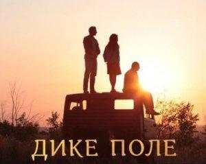 Стала відома дата виходу фільму за романом Сергія Жадана